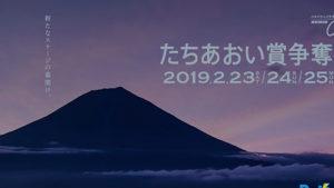 たちあおい賞争奪戦2019