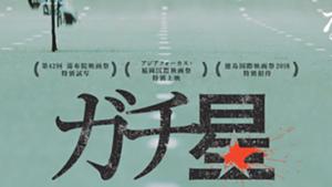 競輪を題材とした映画「ガチ星」が全国順次公開中
