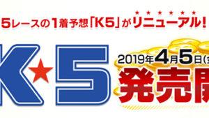 統一K5発売開始!