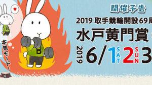 水戸黄門賞2019